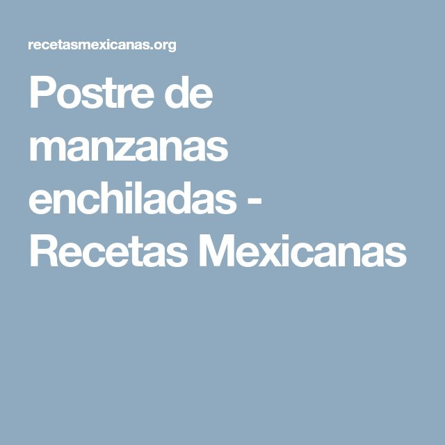 Postre de manzanas enchiladas - Recetas Mexicanas