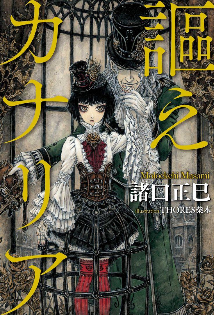 謳えカナリア | 諸口正巳, THORES柴本 | 本 | Amazon.co.jp