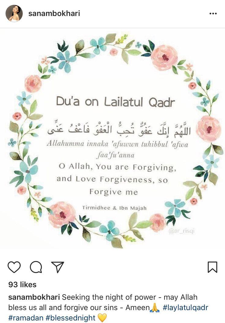 Du'a on Lailatyl Qadr 