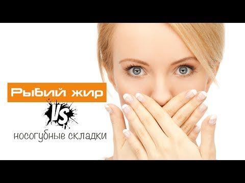 (10) Рыбий жир против носогубных складок | Омега-3 для продления молодости кожи #103 - YouTube