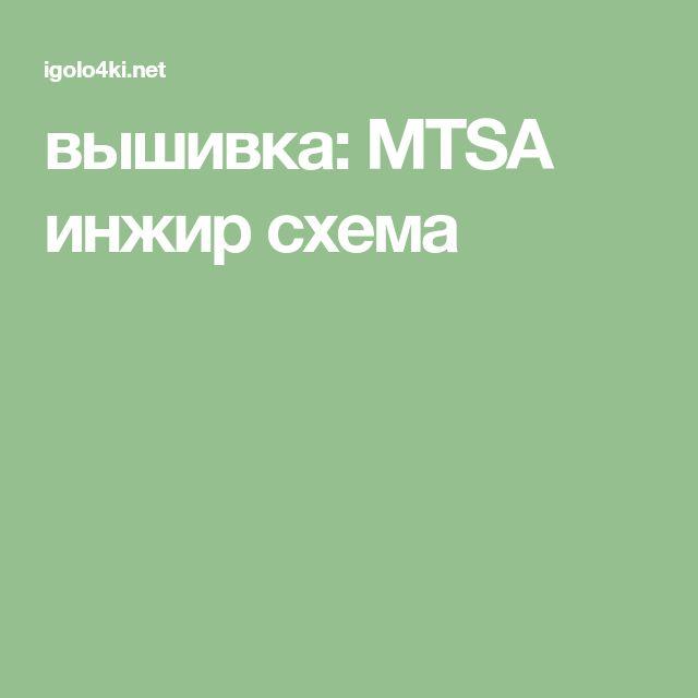 вышивка: MTSA инжир схема