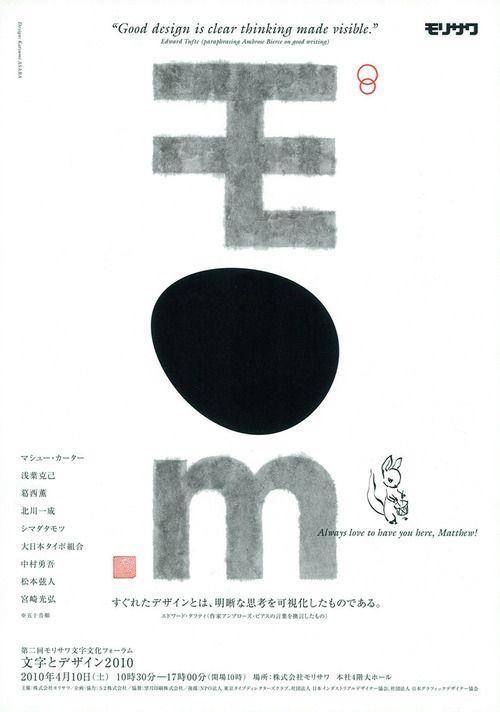 Japanese Poster: Letters and Design. Katsumi Asaba. 2010 - Gurafiku: Japanese Graphic Design