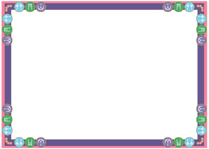 beautiful purple borders design | border design ...