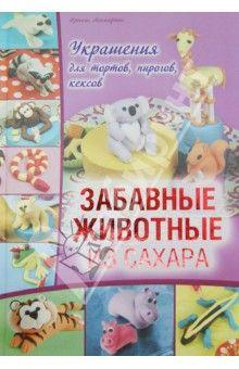 Забавные животные из сахара. Украшения для тортов, пирогов, кексов