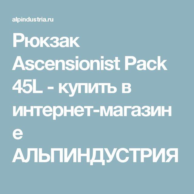 Рюкзак Ascensionist Pack 45L - купить в интернет-магазине АЛЬПИНДУСТРИЯ