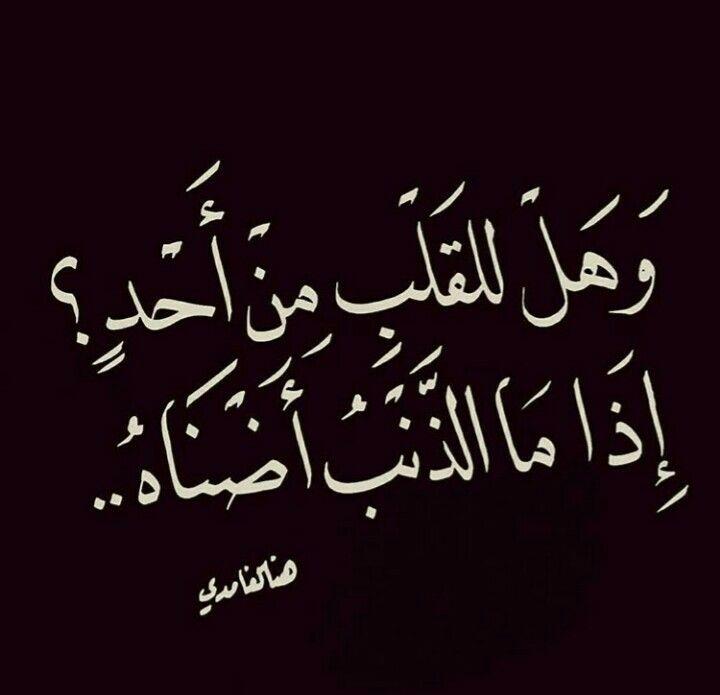 Pin By Amine Mastor On اقوال و حكم Arabic Calligraphy Jokes