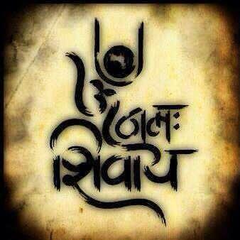 17 best images about god on pinterest bhagavad gita for Har har mahadev tattoo