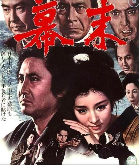 Bakumatsu (1970) Dir. Ito Daisuke, Cast Nakamura Kinnosuke, Mifune Toshiro, Nakadai Tatsuya