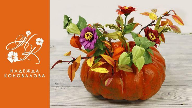 Как сделать тыкву-вазу из фоамирана для осенних цветов