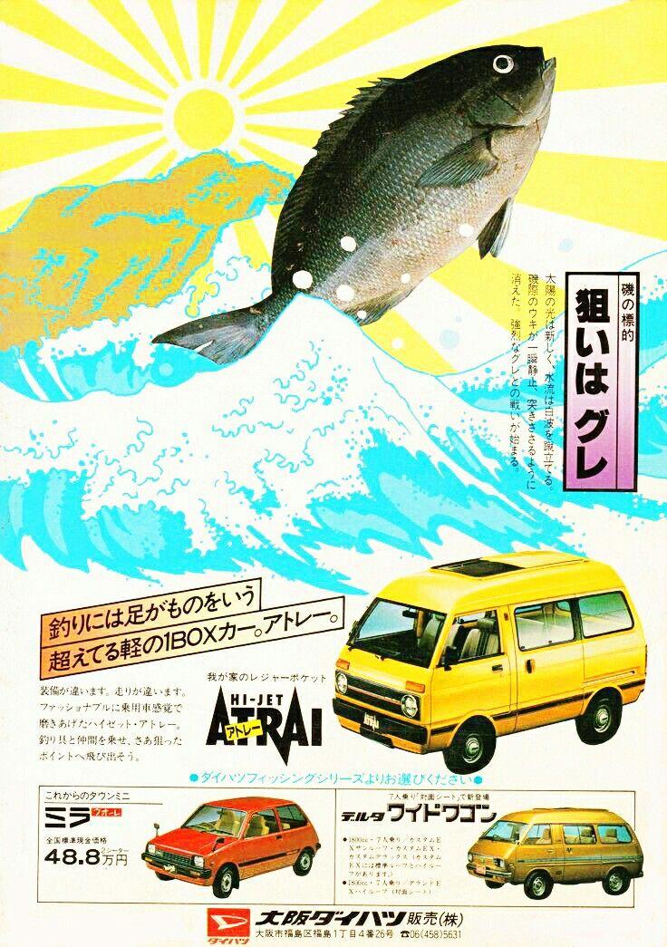 Daihatsu Hijet-Atrai etc