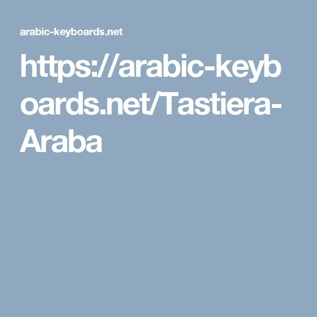 https://arabic-keyboards.net/Tastiera-Araba