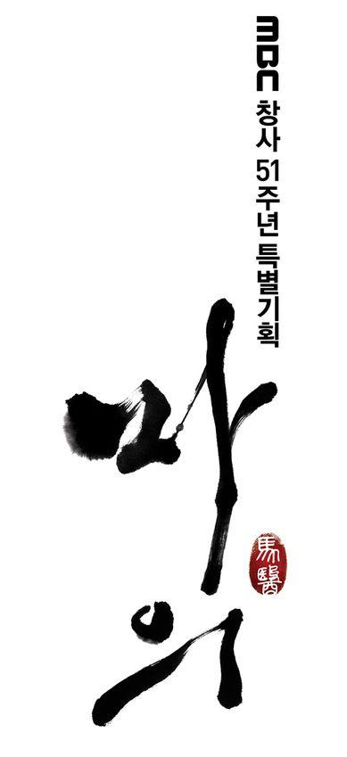 MBC TV Series '마의 Ma-Ui' Calligraphic Logo by Owen W. Lee, via Behance