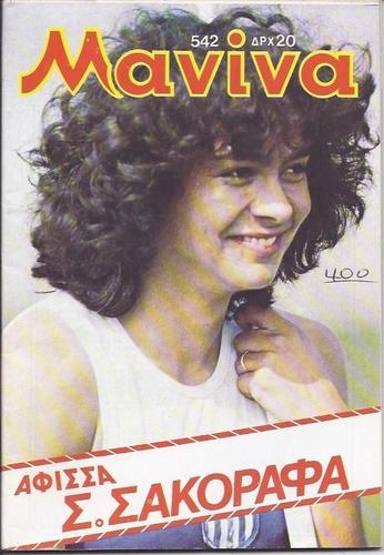 SOPHIA SAKORAFA - Valerie Bertinelly -RARE-GREEK-MANINA Magazine - 1982 - No.542 | eBay