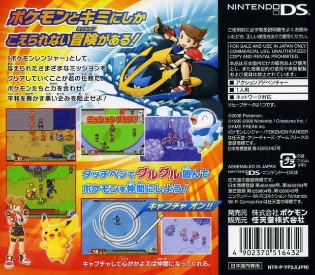Episode 534 Pokemon Ranger And The Kidnapped Riolu Part 1 Pokemon Pikachu Ranger