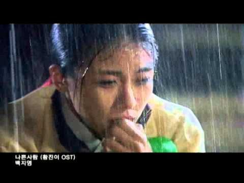 [MV] (Hwang Jin Yi OST) Bad Person - Baek Ji Young.wmv