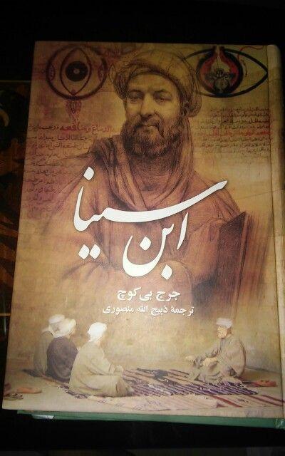 Ibn sina Writer: Goerge p koch