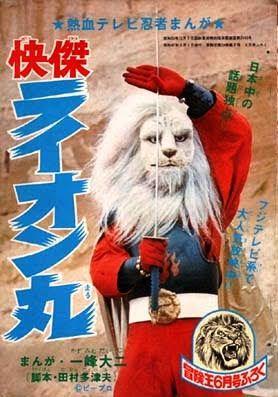ライオン丸 - Google 検索