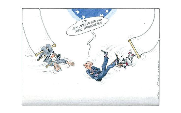 Σκίτσο του Ηλία Μακρή (16.06.15) | Σκίτσα | Η ΚΑΘΗΜΕΡΙΝΗ