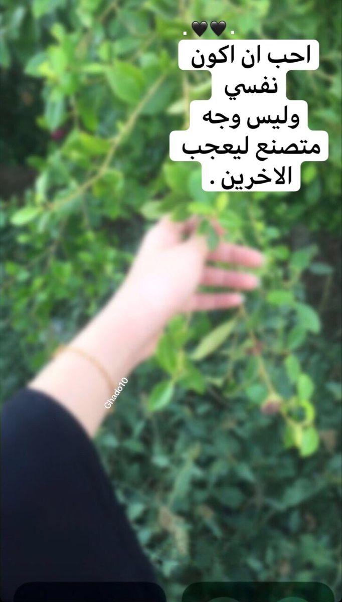 Pin By Alaa On اقتباسات Islamic Love Quotes Jokes Quotes Words Quotes
