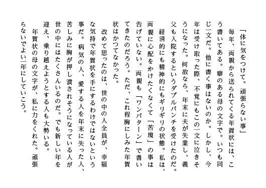 第7回年賀状思い出大賞「日本郵便賞」