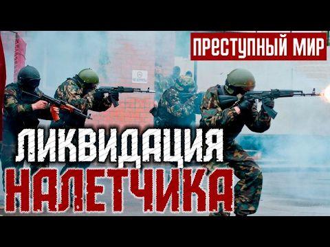 Перестрелка В Москве. Нападение На Инкасаторов. Ликвидация Одного Из Нал...