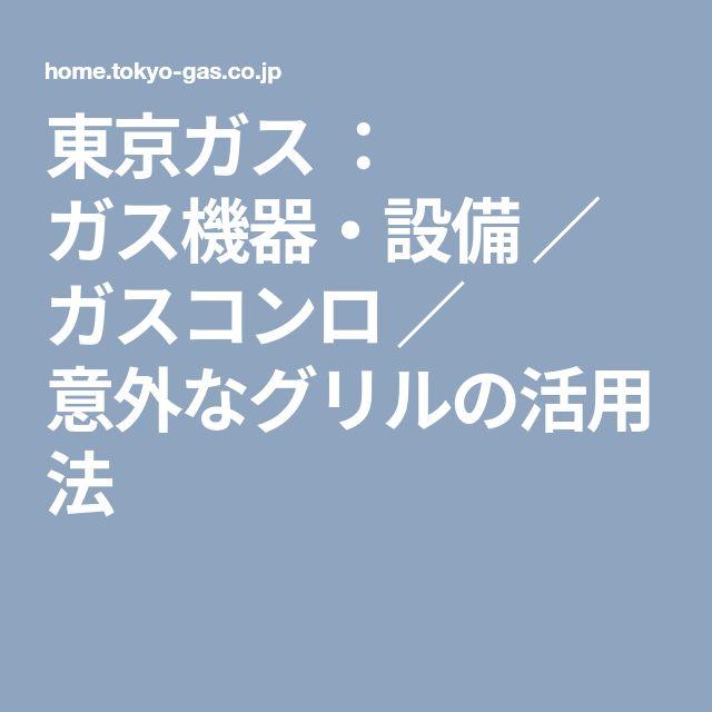 東京ガス : ガス機器・設備 / ガスコンロ / 意外なグリルの活用法