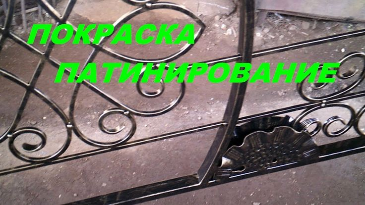 Quality painting wrought iron products and the application of patina  Качественная покраска кованого изделия и нанесение патины