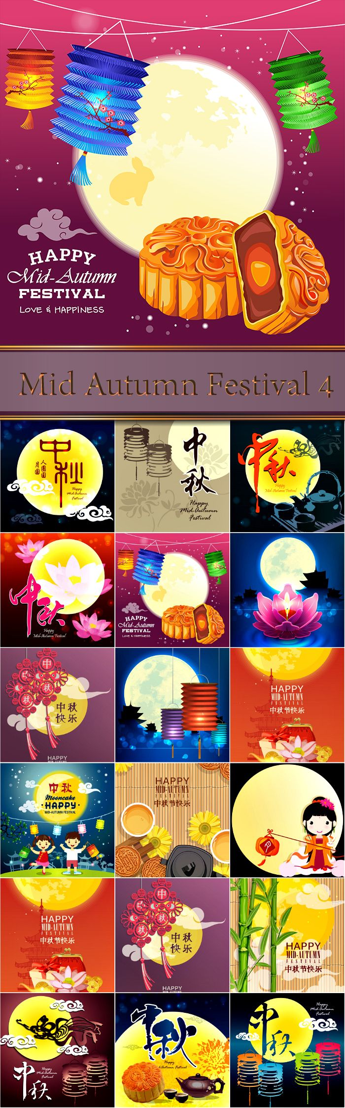 Блог Колибри: Happy Mid Autumn Festival 4