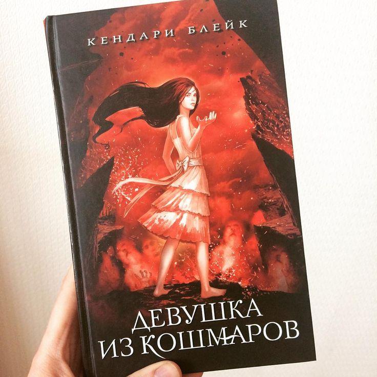 Приехал экземпляр книги с моей иллюстрацией на обложке для продажи в РФ. #russia #books #art #byeva #книги #буквоед #bookstagram