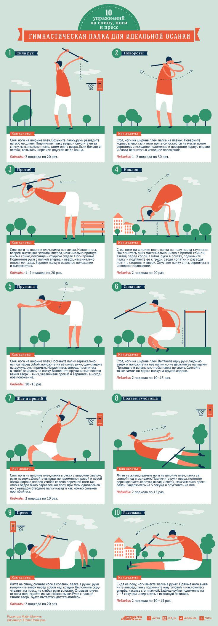 Гимнастическая палка для осанки: 10 упражнений на спину, ноги и пресс | Инфографика | Аргументы и Факты