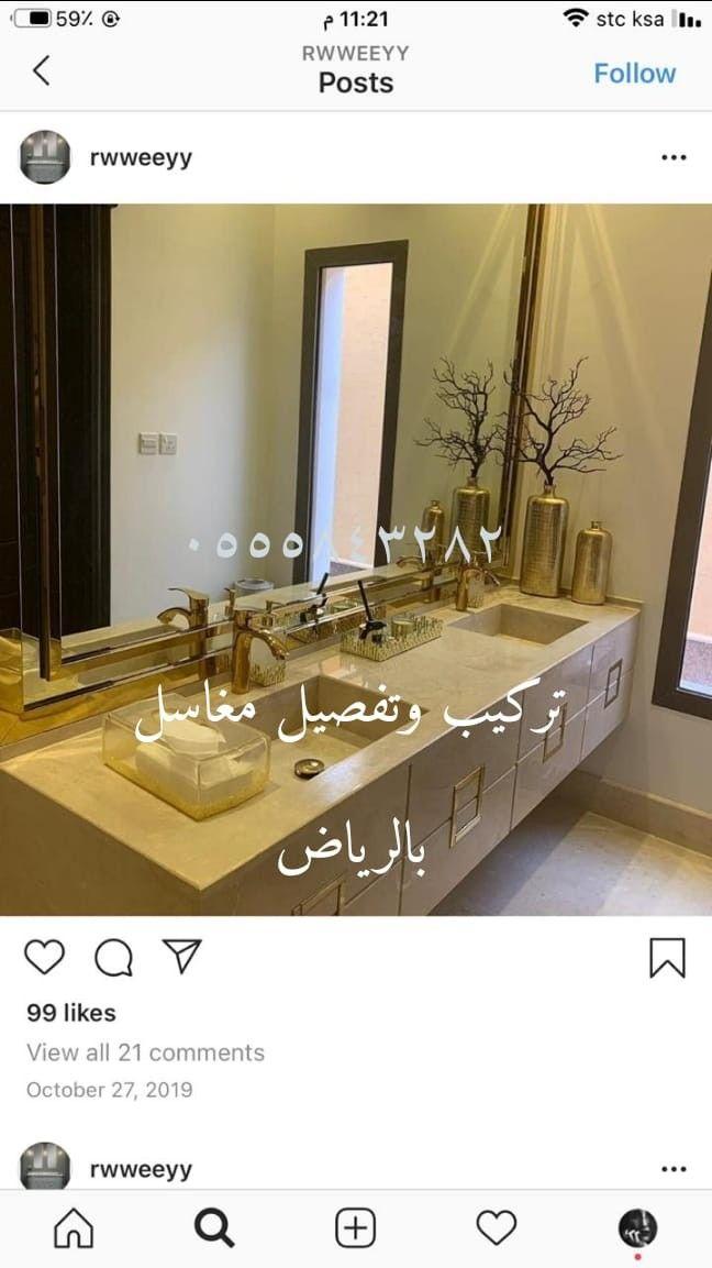 صور مغسلة رخام من أفضل انواع الصور من صور مغاسل رخام حمامات Bathroom Mirror Framed Bathroom Mirror Mirror