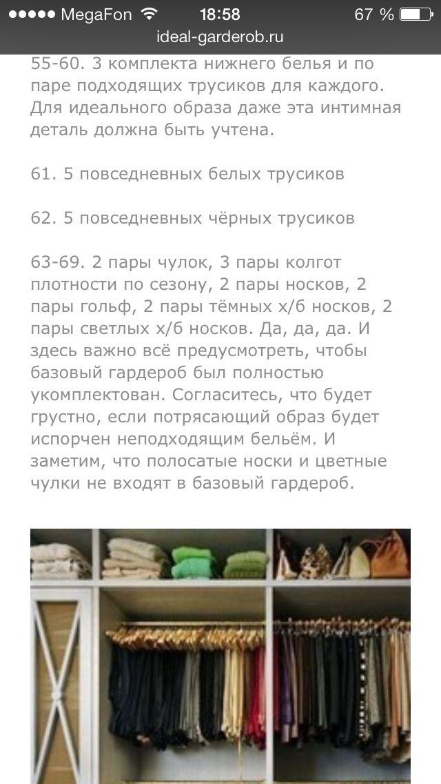 100 вещей гардероба-7