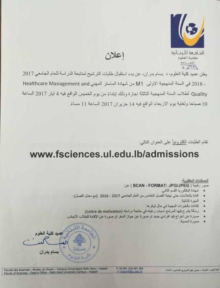 بدء استقبال طلبـات الترشيح لمتابعة الدراسة في شهادة الماستر Healthcare Management And Quality للمزيد Fs Healthcare Management Lebanese University Health Care
