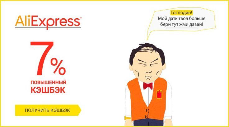 ПРОМОКОДЫ - так просто и понятно назвал себя еще один кэшбэк сайт  Читать далее: https://aliprofi.ru/keshbek-servis/
