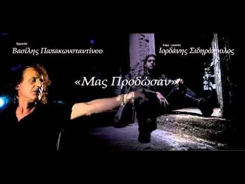 Βασίλης Παπακωνσταντίνου - 6. ''Μας προδώσαν'' (νέο τραγούδι 2016) - YouTube