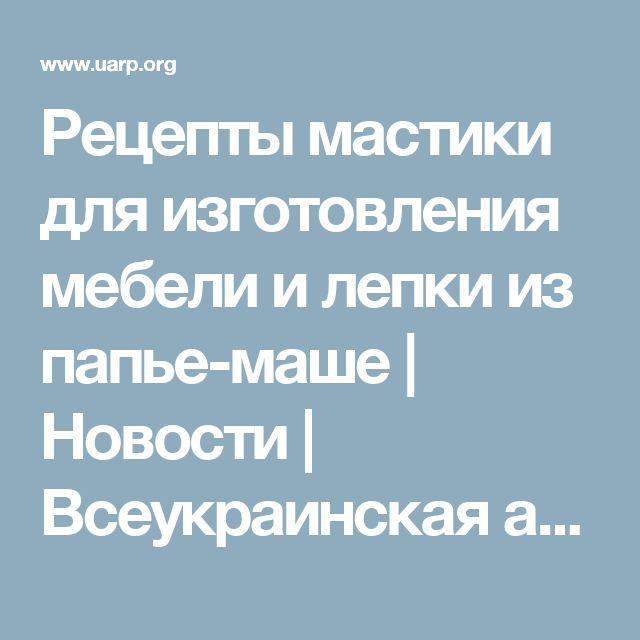 Рецепты мастики для изготовления мебели и лепки из папье-маше | Новости | Всеукраинская ассоциация пенсионеров
