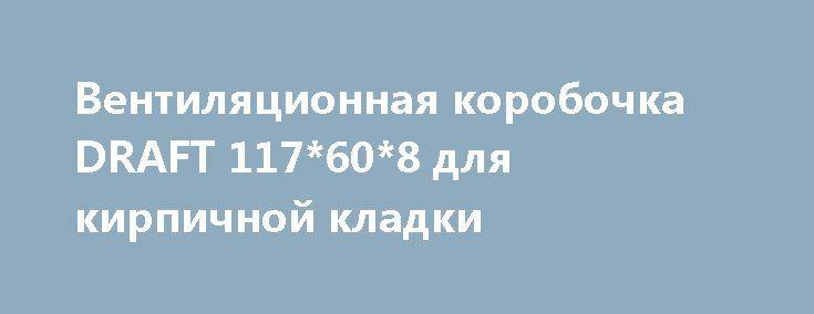 Вентиляционная коробочка DRAFT 117*60*8 для кирпичной кладки http://brandar.net/ru/a/ad/ventiliatsionnaia-korobochka-draft-117608-dlia-kirpichnoi-kladki/  Вентиляционно-осушающие коробочки DRAFT предназначены для вентиляции фасада из кирпича. Коробочки позволяют  исключить появление влажности и уменьшает риск появления грибка и плесени на фасаде. Также  способствует отводу излишков тепла непосредственно в воздушной прослойки стены.Размер:  117*60*8Цвет: Серый, Коричневый, Белый, Черный…