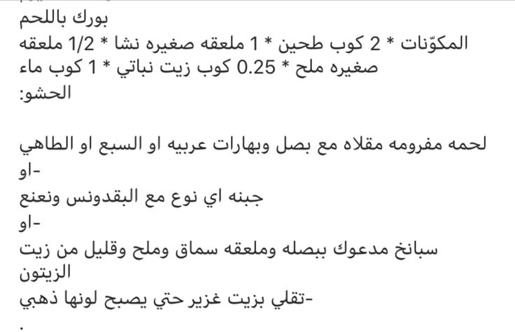 Pin By Lina Atieh On Sambousik And Lahm B Ajeen Math Math Equations