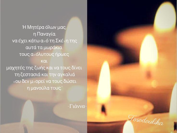 Ευχή προσευχή