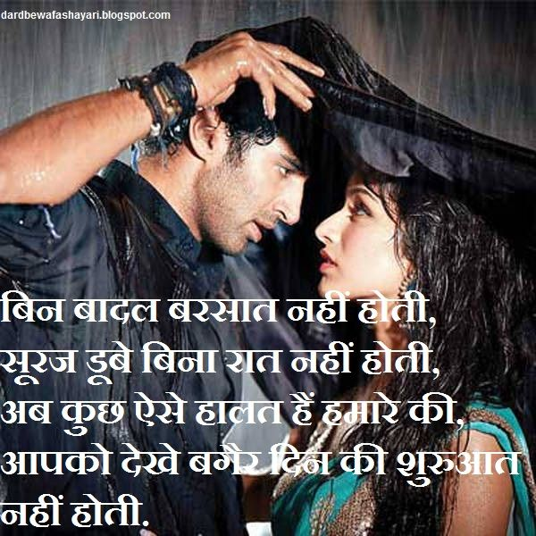 Barsaat Shayari With Images
