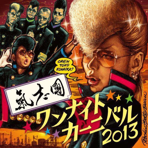 氣志團『One Night Carnival』 〜カラオケで盛り上がる歌〜