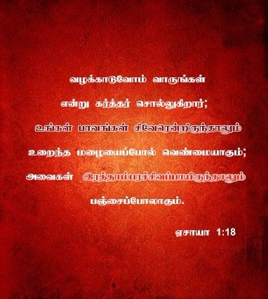 www.tamilchristianmessages.com