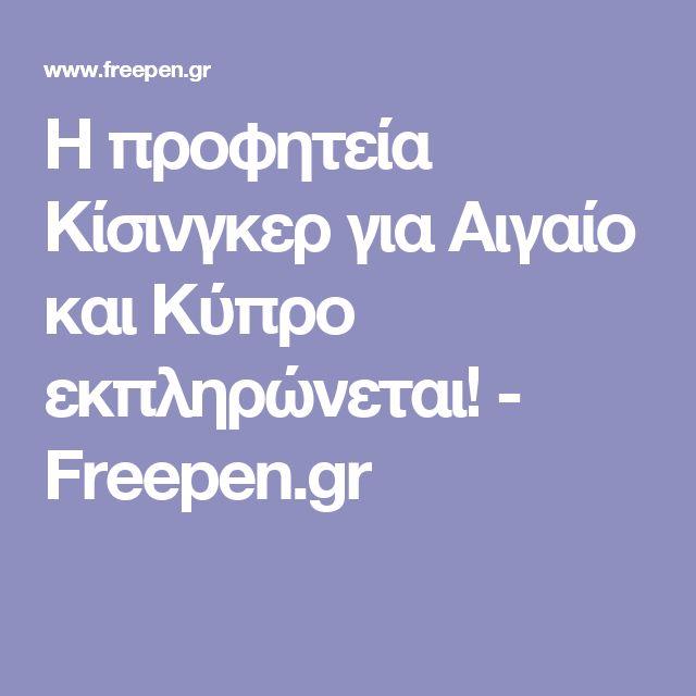 H προφητεία Κίσινγκερ για Αιγαίο και Κύπρο εκπληρώνεται! - Freepen.gr