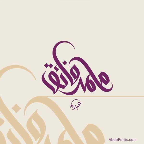 Logos Archives Abdo Fonts Logo Archive Logos Fonts