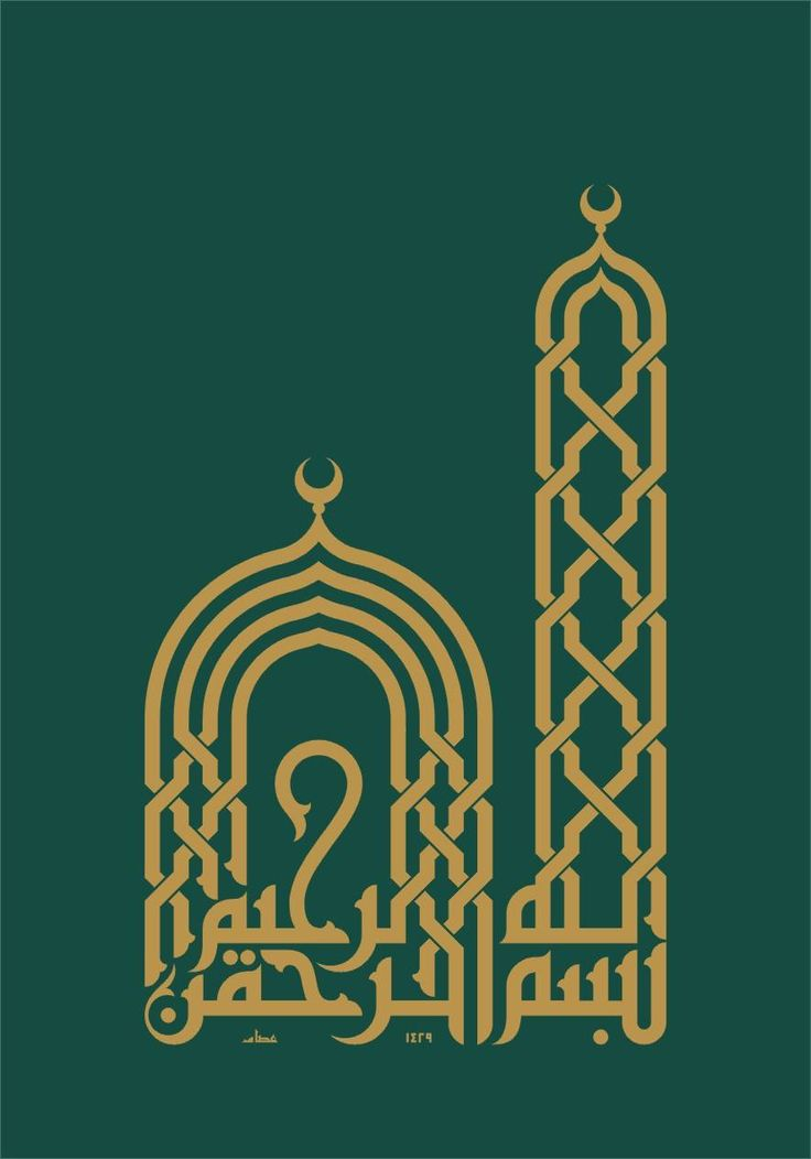 فن الخط العربي