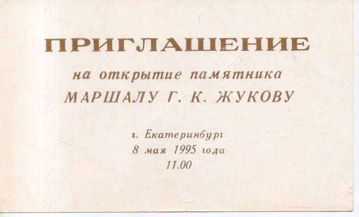 Invitation to the opening of the monument to Marshal G.K. To Zhukov. 6 May 1995. Yekaterinburg city. | eBay!