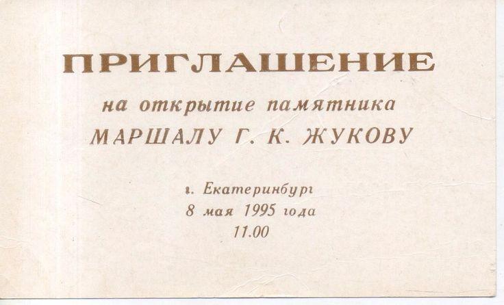 Invitation to the opening of the monument to Marshal G.K. To Zhukov. 6 May 1995. Yekaterinburg city. | eBay!
