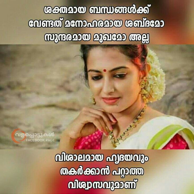 Love Messages In Malayalam With Pictures: The 57 Best Inspirational Malayalam Quotes Images On Pinterest