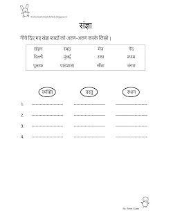 Free Fun Worksheets For Kids: Free Printable Fun Hindi Worksheets for Class II -...