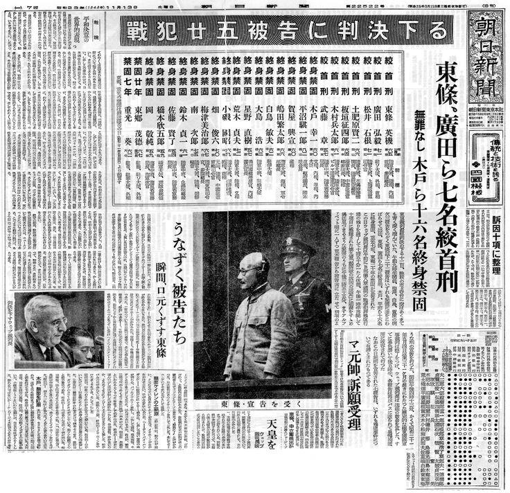 1948.11.13、極東軍事裁判の判決結果の報道。